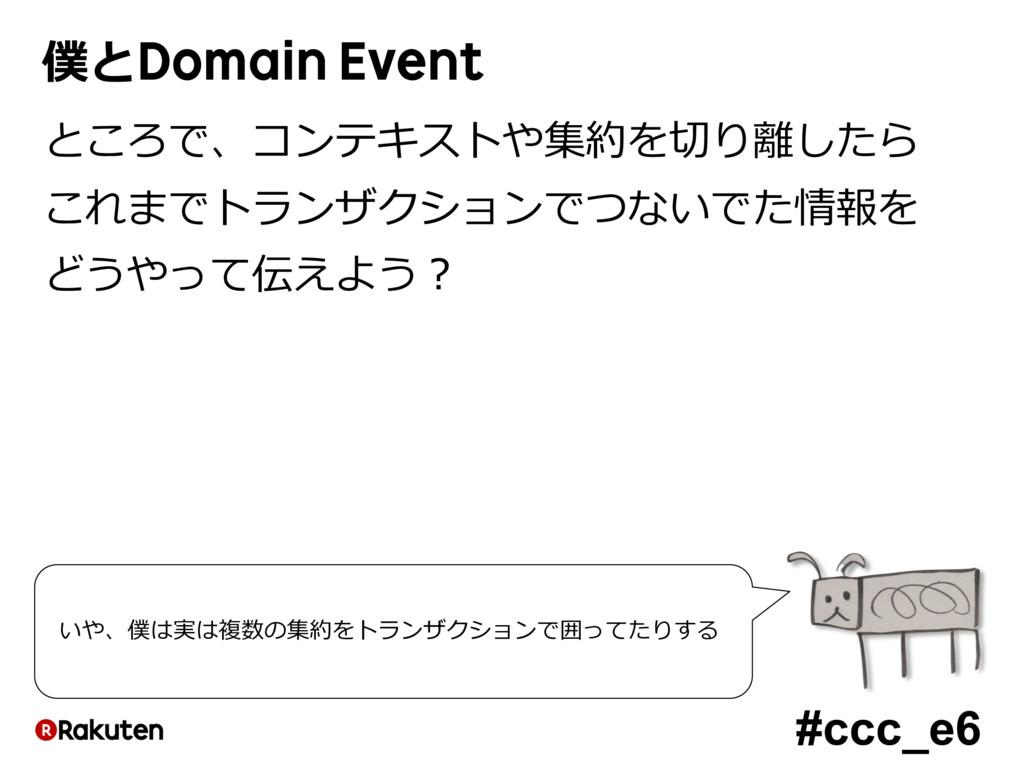 #ccc_e6 僕とDomain Event ところで、コンテキストや集約を切り離したら これ...