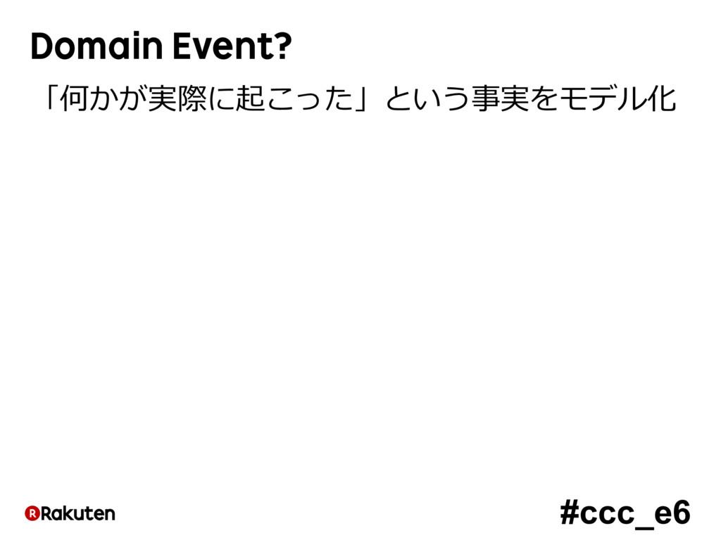 #ccc_e6 Domain Event? 「何かが実際に起こった」という事実をモデル化