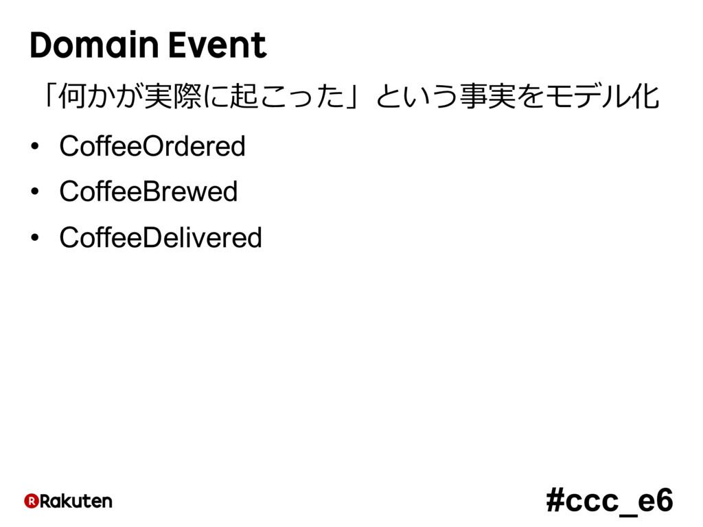 #ccc_e6 Domain Event 「何かが実際に起こった」という事実をモデル化 • C...