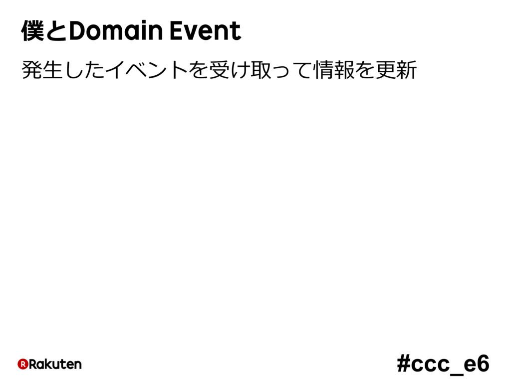 #ccc_e6 僕とDomain Event 発⽣したイベントを受け取って情報を更新