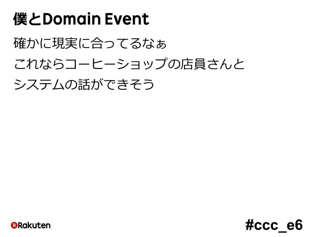 #ccc_e6 僕とDomain Event 確かに現実に合ってるなぁ これならコーヒーショッ...