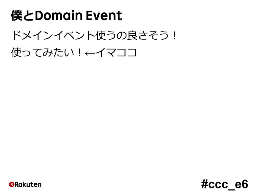 #ccc_e6 僕とDomain Event ドメインイベント使うの良さそう! 使ってみたい!...