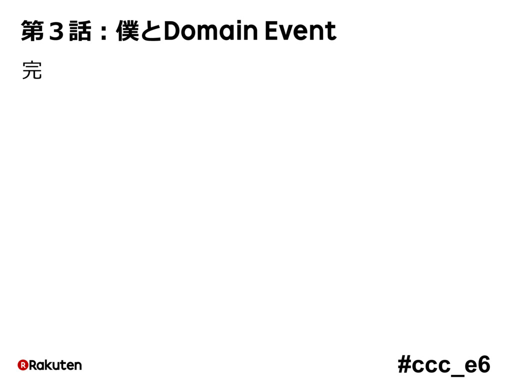 #ccc_e6 第3話:僕とDomain Event 完
