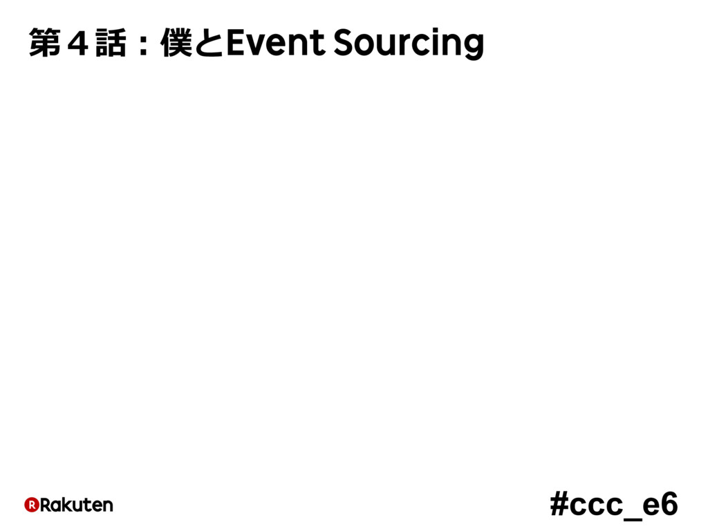 #ccc_e6 第4話:僕とEvent Sourcing