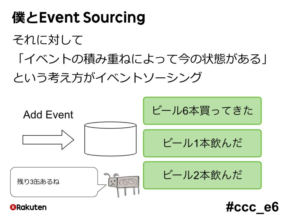 #ccc_e6 僕とEvent Sourcing それに対して 「イベントの積み重ねによって今...