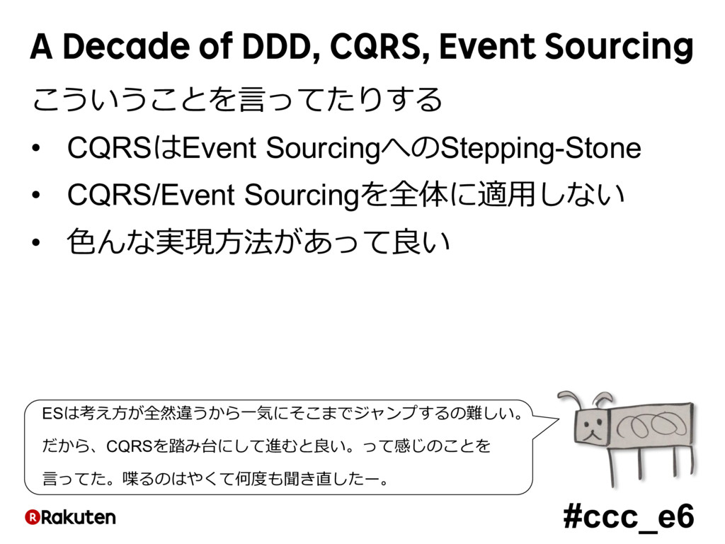 #ccc_e6 A Decade of DDD, CQRS, Event Sourcing こ...