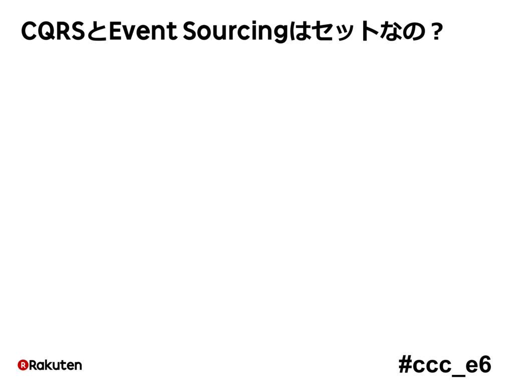 #ccc_e6 CQRSとEvent Sourcingはセットなの?