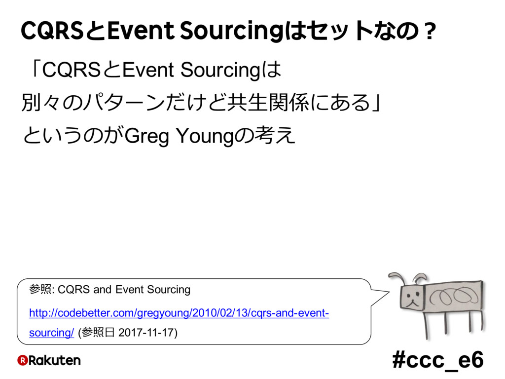 #ccc_e6 CQRSとEvent Sourcingはセットなの? 「CQRSとEvent ...
