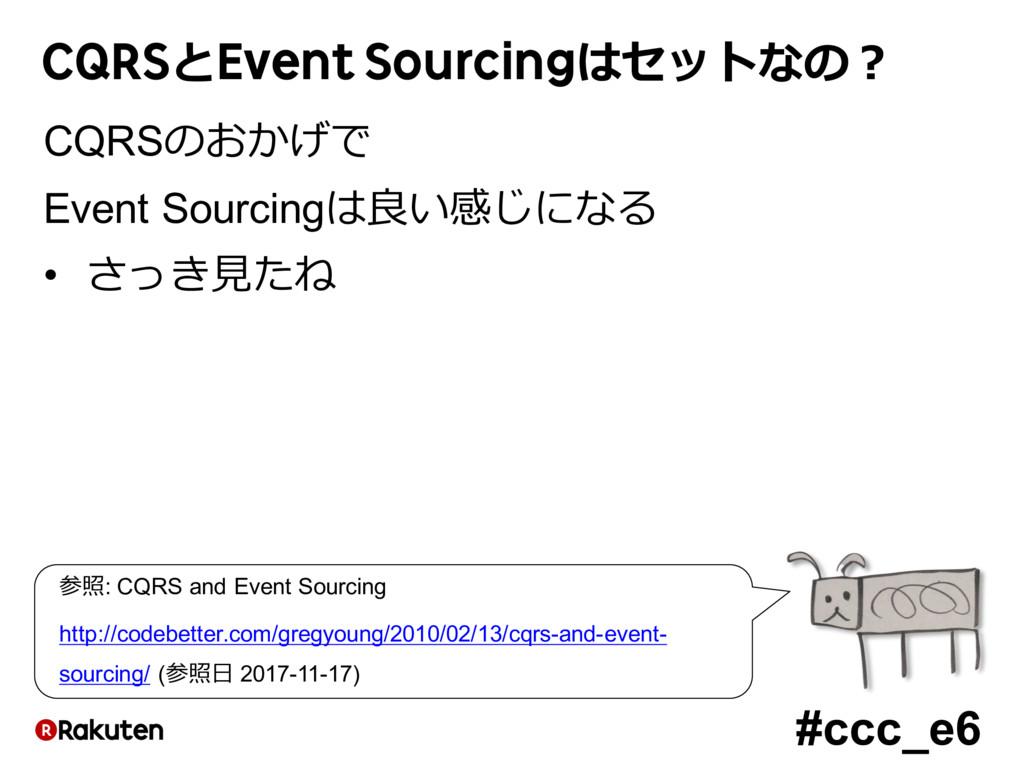 #ccc_e6 CQRSとEvent Sourcingはセットなの? CQRSのおかげで Ev...