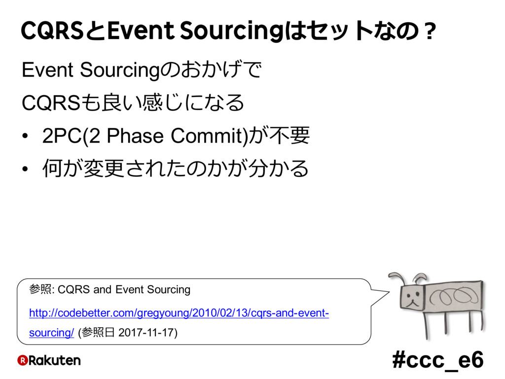 #ccc_e6 CQRSとEvent Sourcingはセットなの? Event Sourci...