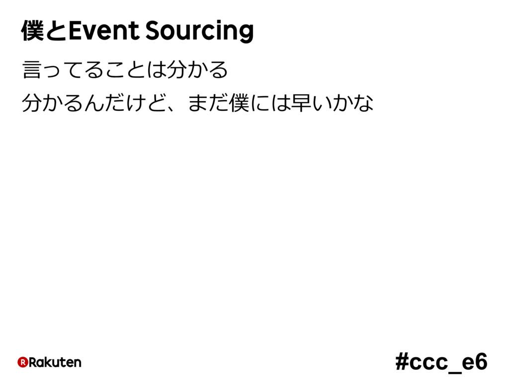 #ccc_e6 僕とEvent Sourcing ⾔ってることは分かる 分かるんだけど、まだ僕...
