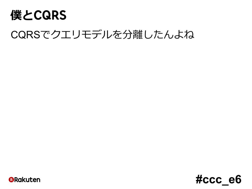 #ccc_e6 僕とCQRS CQRSでクエリモデルを分離したんよね