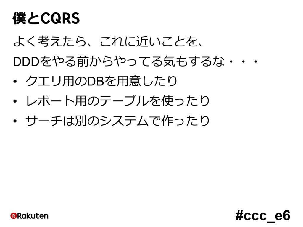 #ccc_e6 僕とCQRS よく考えたら、これに近いことを、 DDDをやる前からやってる気も...