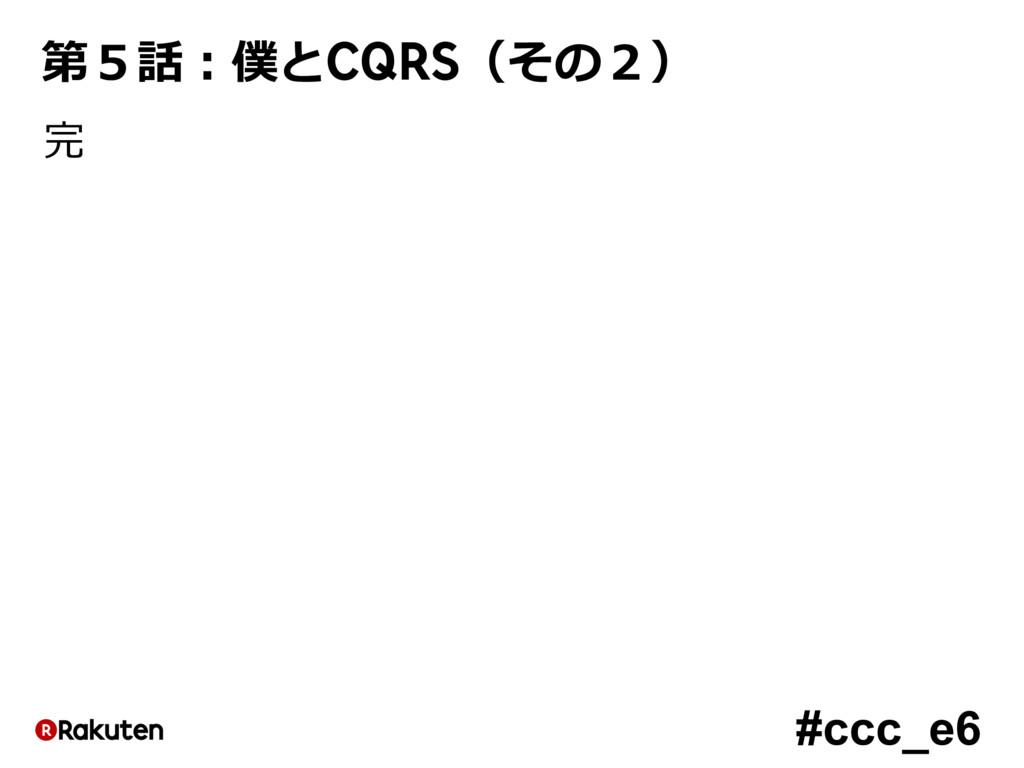 #ccc_e6 第5話:僕とCQRS(その2) 完