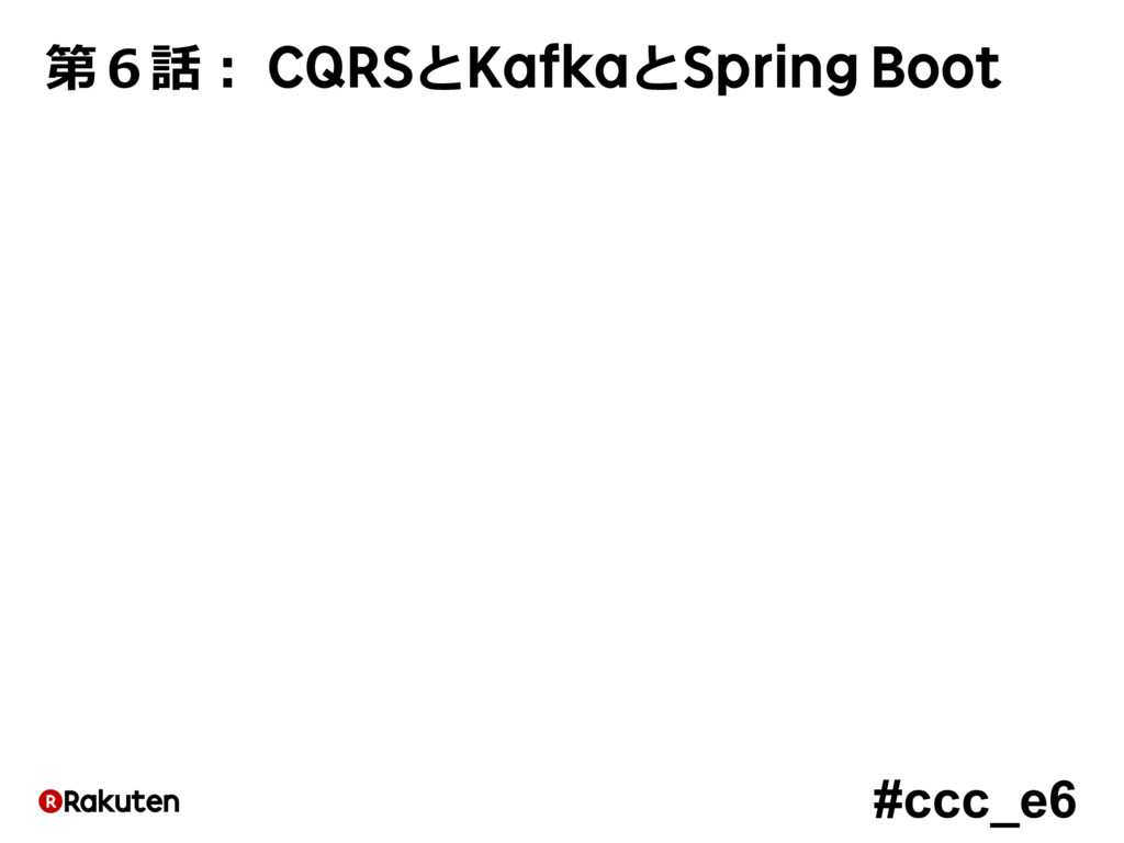 #ccc_e6 第6話: CQRSとKafkaとSpring Boot