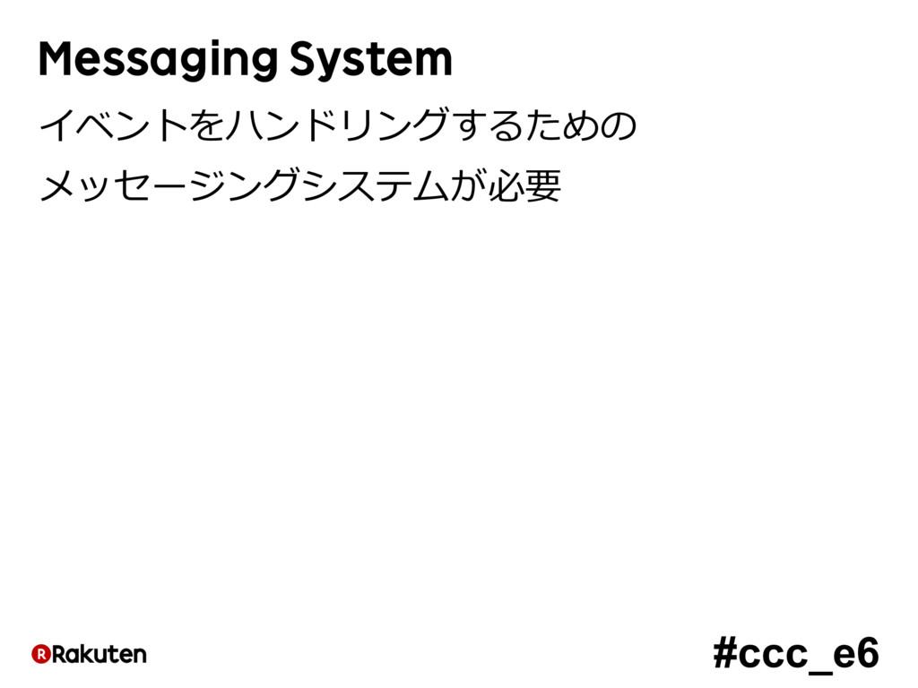 #ccc_e6 Messaging System イベントをハンドリングするための メッセージ...