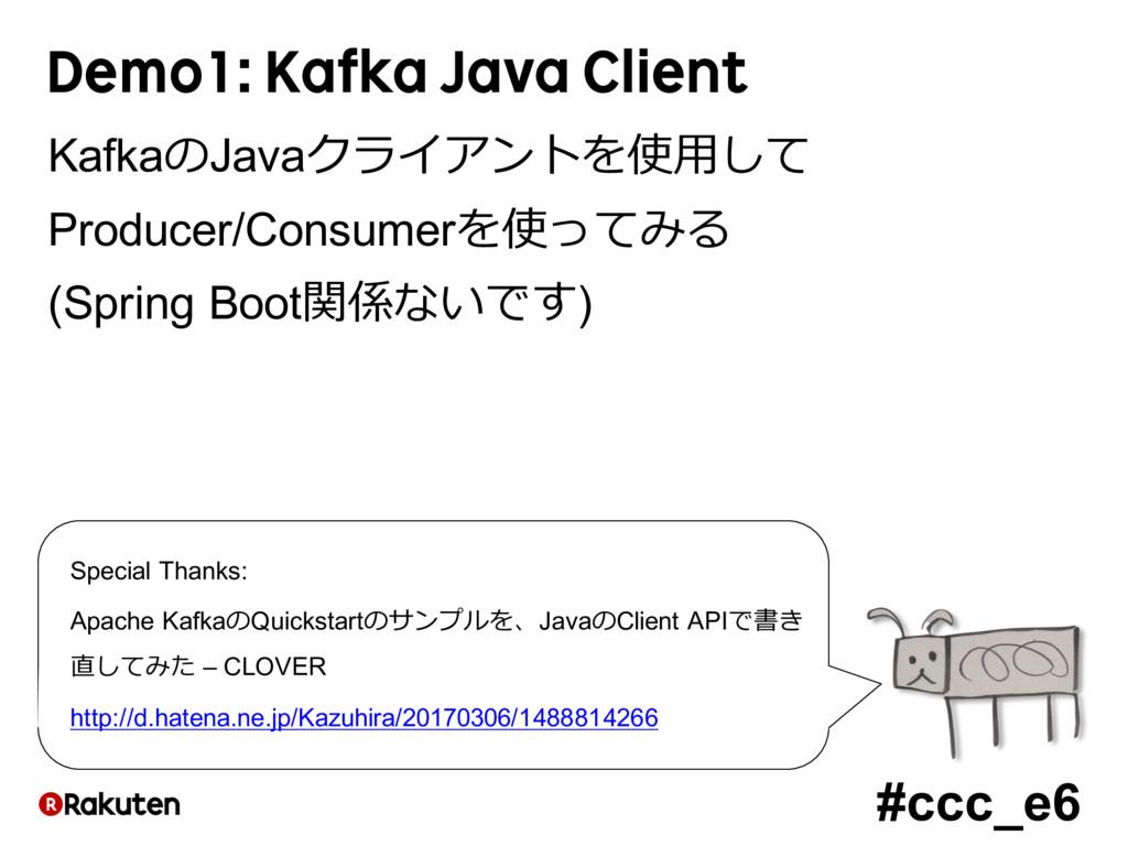 #ccc_e6 Demo1: Kafka Java Client KafkaのJavaクライア...