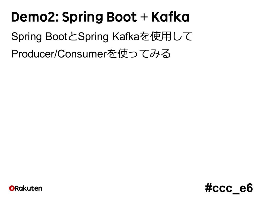 #ccc_e6 Demo2: Spring Boot + Kafka Spring Bootと...