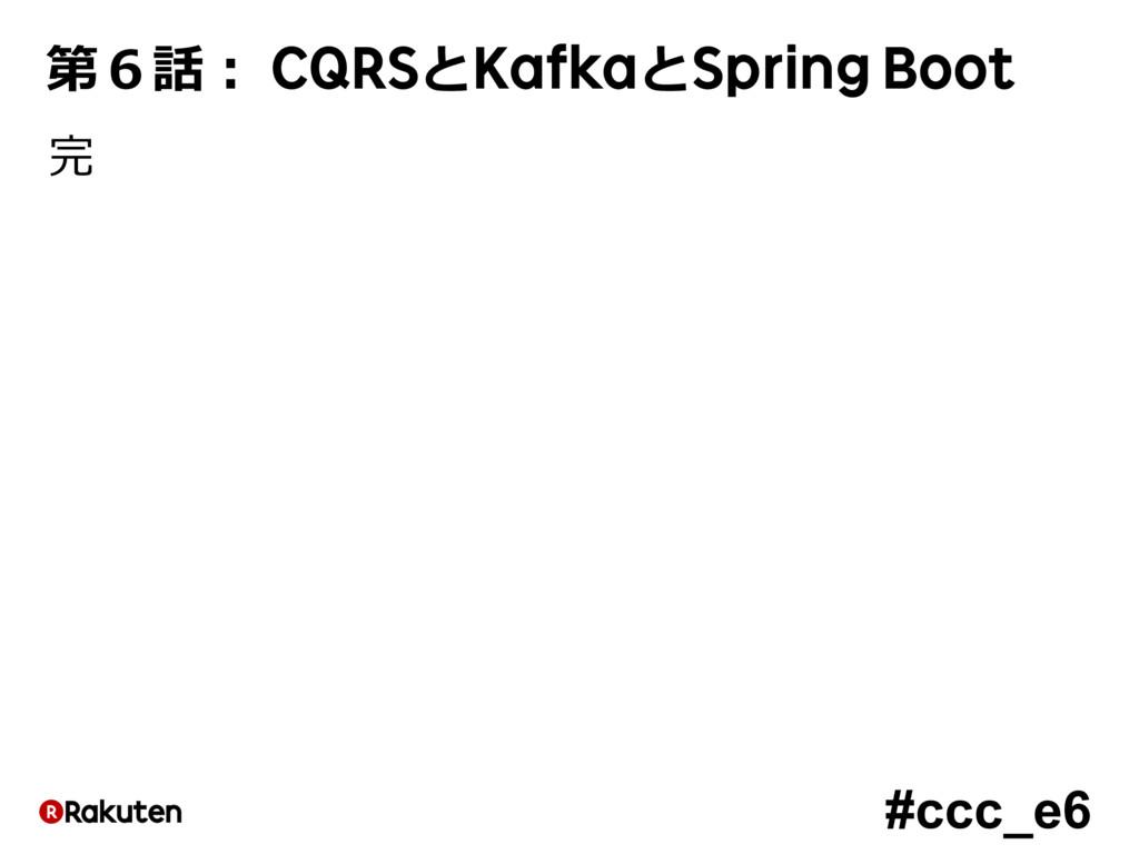 #ccc_e6 第6話: CQRSとKafkaとSpring Boot 完