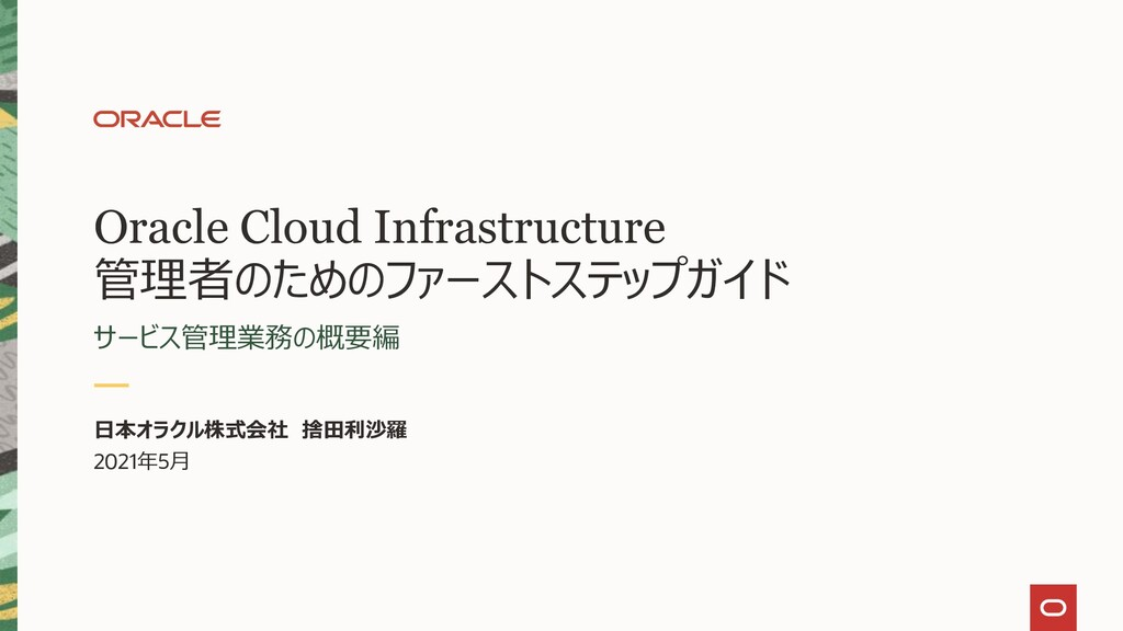 Oracle Cloud Infrastructure 管理者のためのファーストステップガイド...
