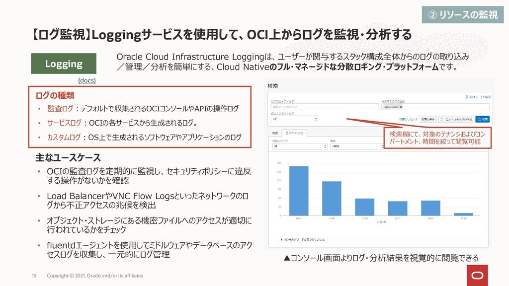 【ログ監視】Loggingサービスを使用して、OCI上からログを監視・分析する Logging...