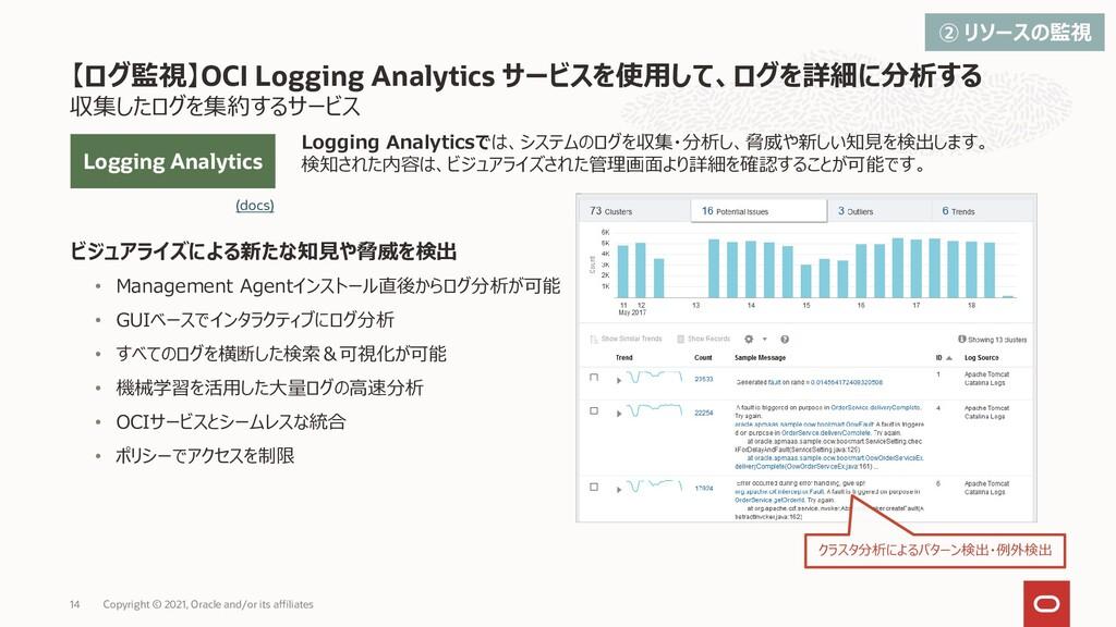 収集したログを集約するサービス 【ログ監視】OCI Logging Analytics サービ...