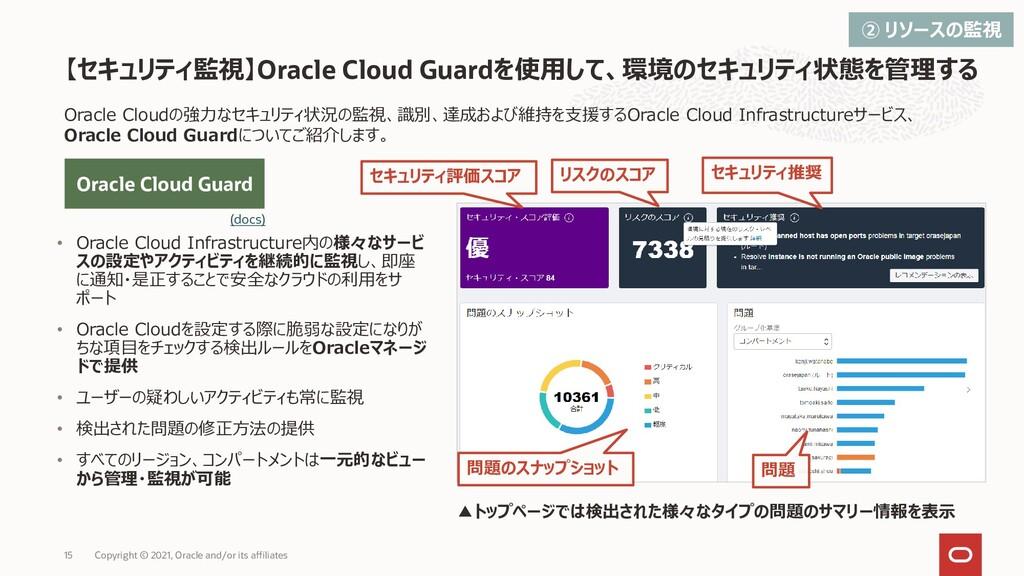 【セキュリティ監視】Oracle Cloud Guardを使用して、環境のセキュリティ状態を管...