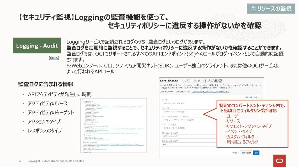 【セキュリティ監視】Loggingの監査機能を使って、 セキュリティポリシーに違反する操作がな...