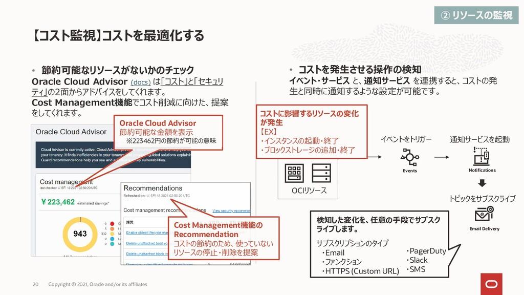 • コストを発生させる操作の検知 イベント・サービス と、通知サービス を連携すると、コストの...