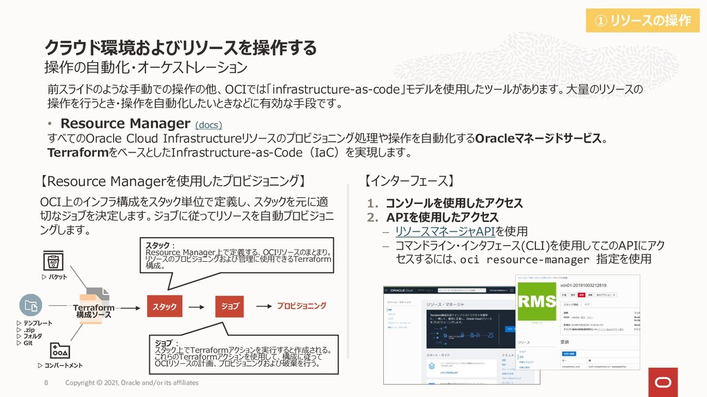 • Resource Manager (docs) すべてのOracle Cloud Infr...