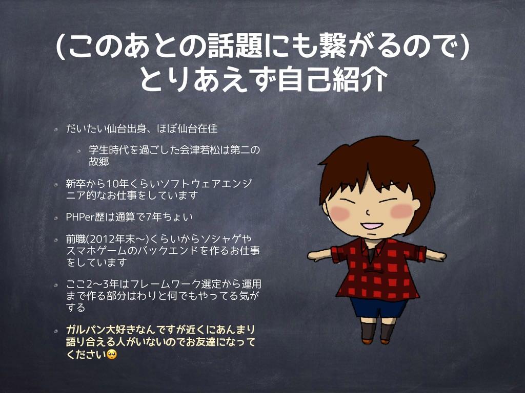 (このあとの話題にも繋がるので) とりあえず自己紹介 だいたい仙台出身、ほぼ仙台在住 学生時代...