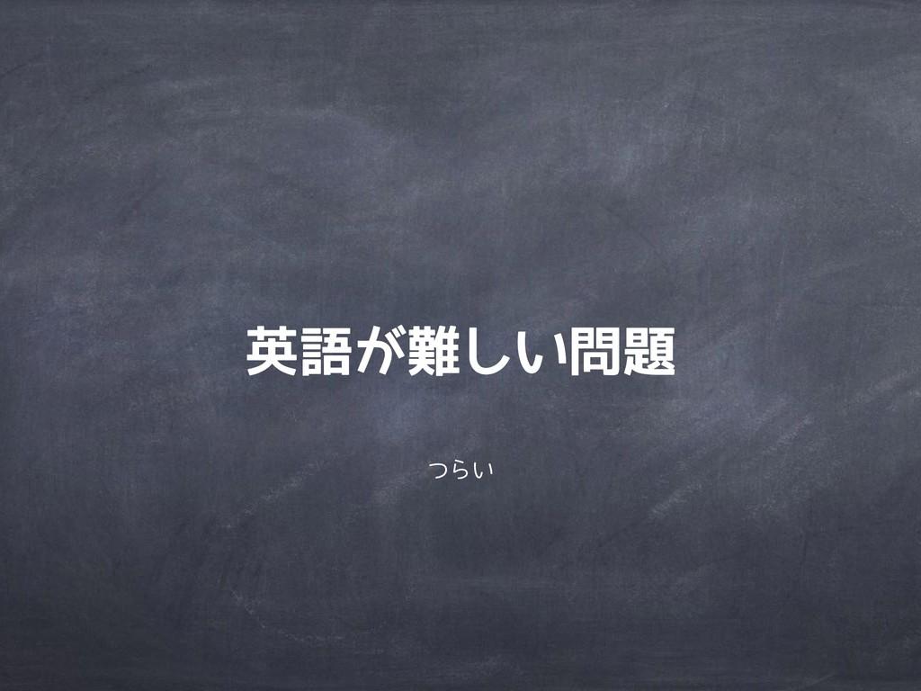 英語が難しい問題 つらい
