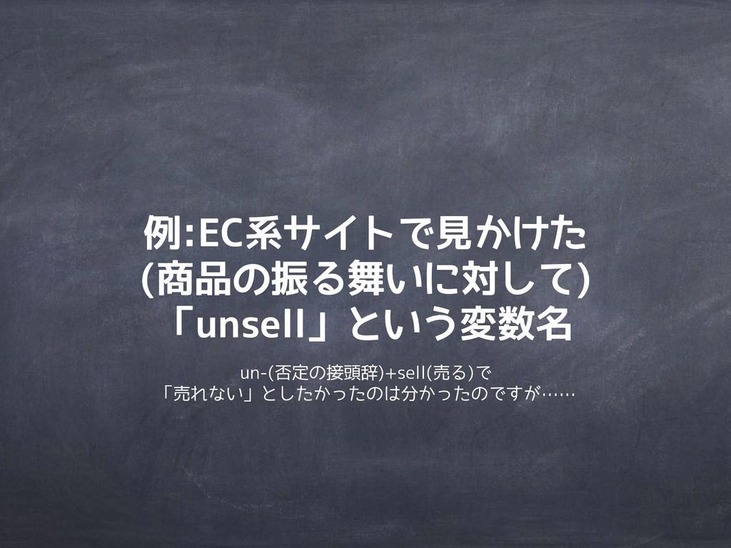 例:EC系サイトで見かけた (商品の振る舞いに対して) 「unsell」という変数名 un-(...