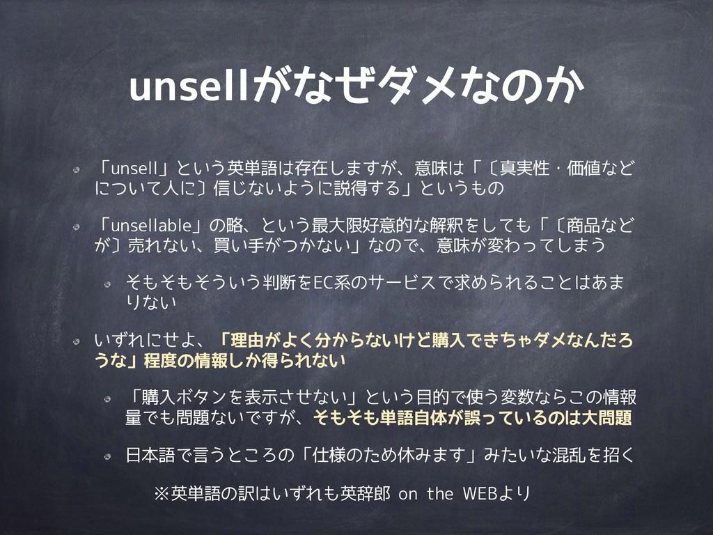 unsellがなぜダメなのか 「unsell」という英単語は存在しますが、意味は「〔真実性・価...