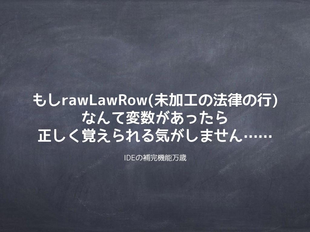 もしrawLawRow(未加工の法律の行) なんて変数があったら 正しく覚えられる気がしません...