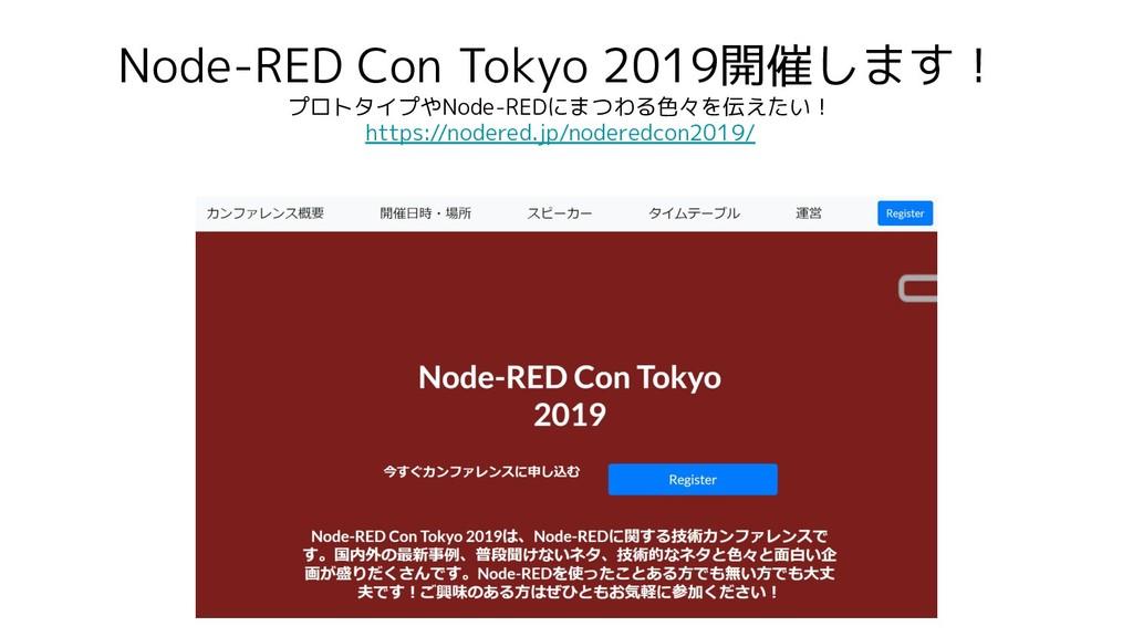 Node-RED Con Tokyo 2019開催します! プロトタイプやNode-REDにま...