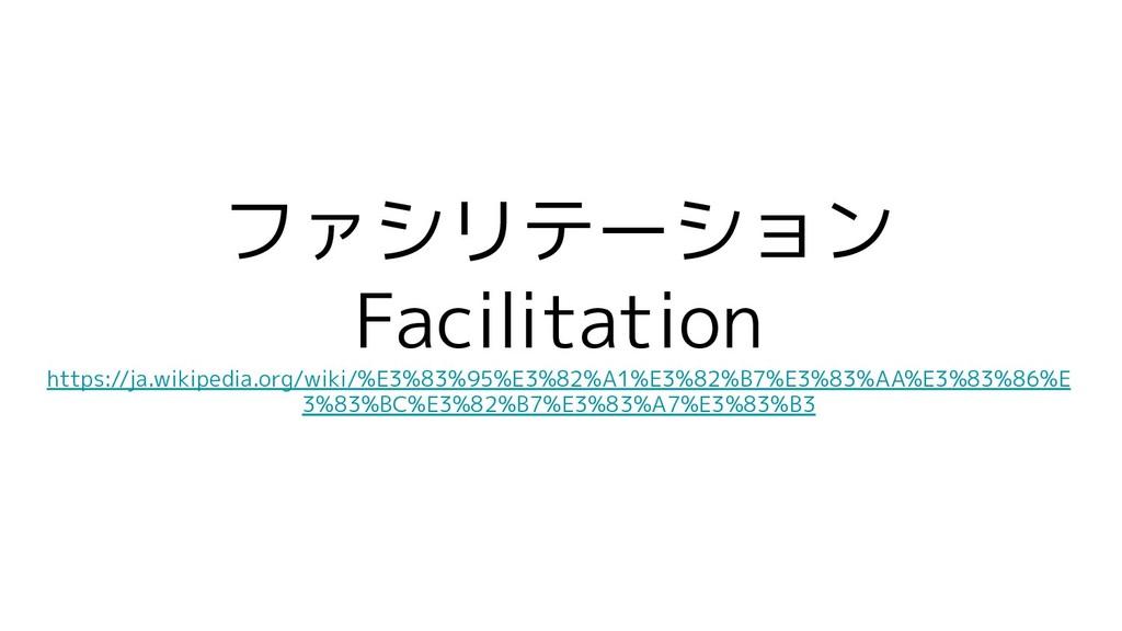 ファシリテーション Facilitation https://ja.wikipedia.org...