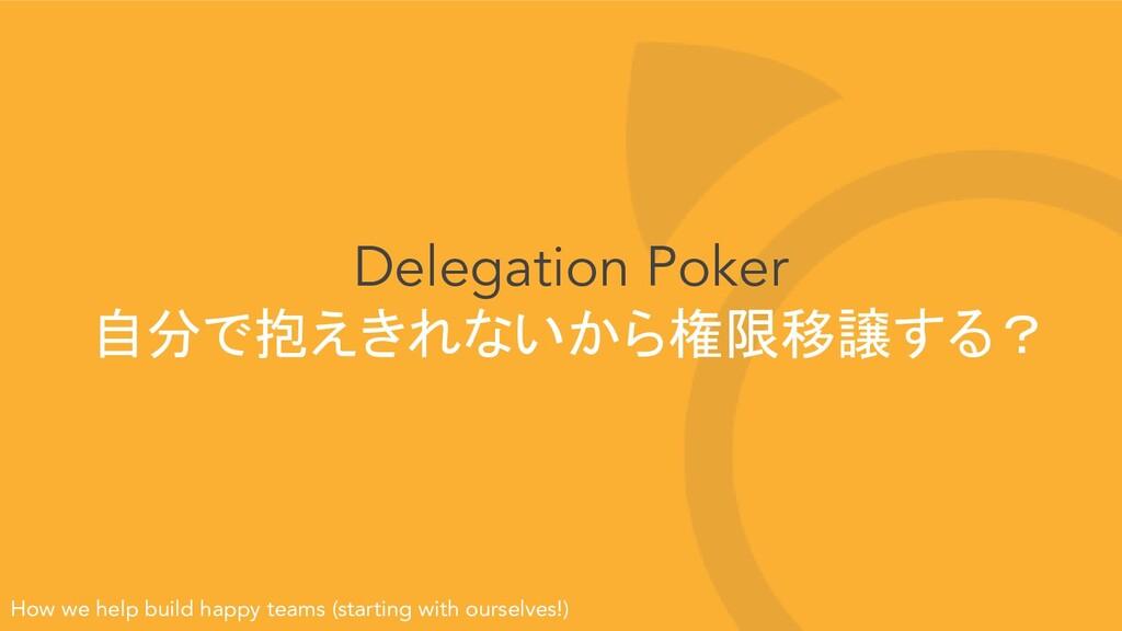 Delegation Poker 自分で抱えきれないから権限移譲する? How we help...