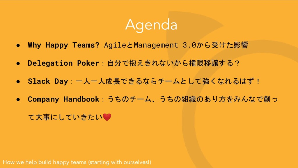 ● Why Happy Teams? AgileとManagement 3.0から受けた影響 ...