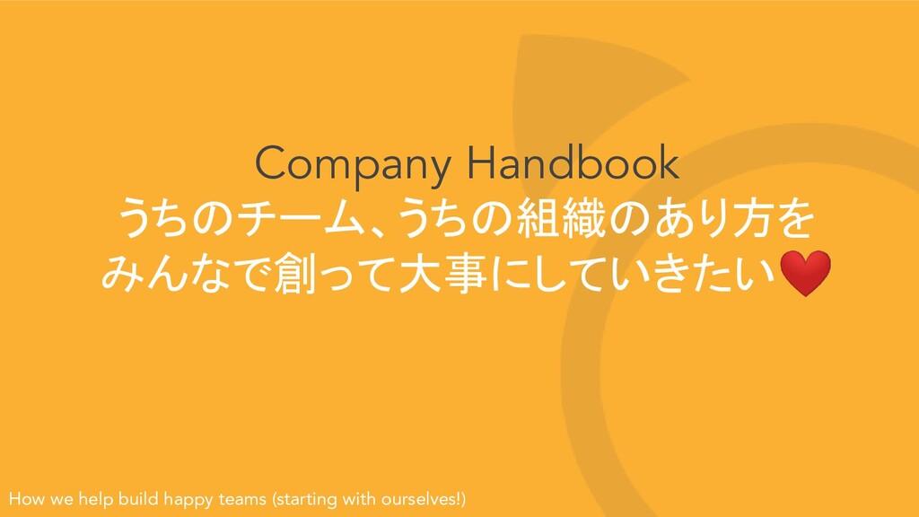 Company Handbook うちのチーム、うちの組織のあり方を みんなで創って大事にして...