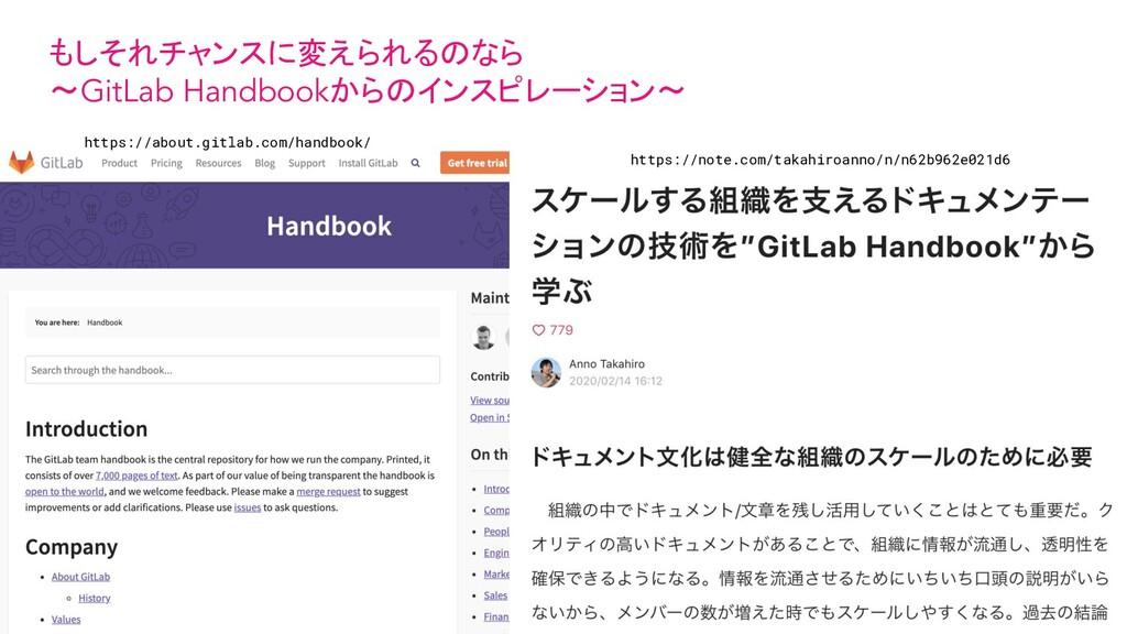 もしそれチャンスに変えられるのなら 〜GitLab Handbookからのインスピレーション〜...