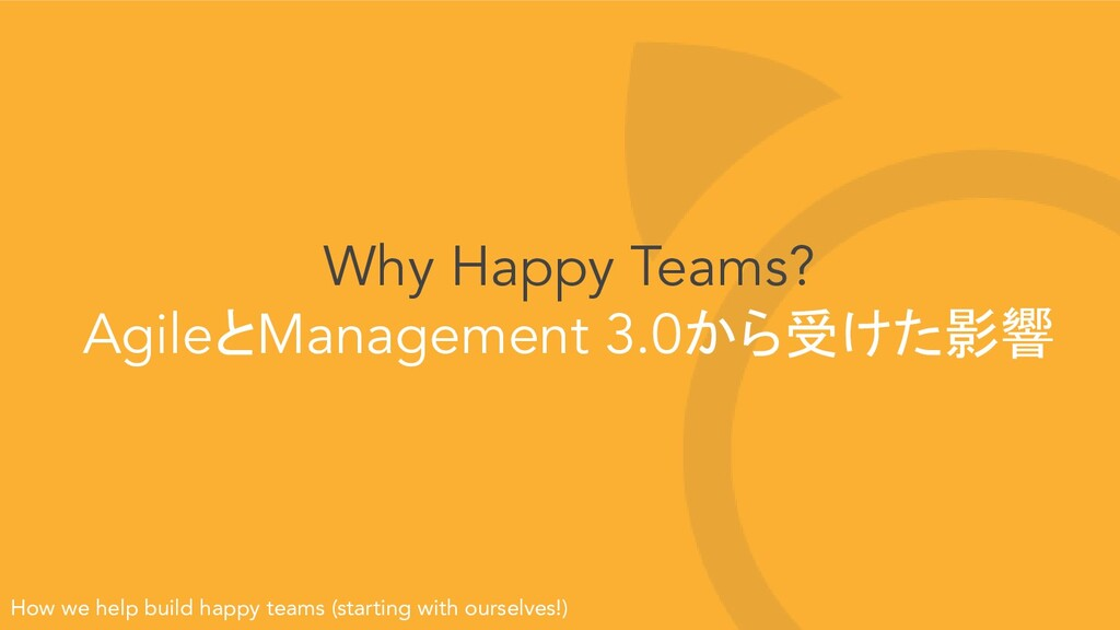 Why Happy Teams? AgileとManagement 3.0から受けた影響 Ho...