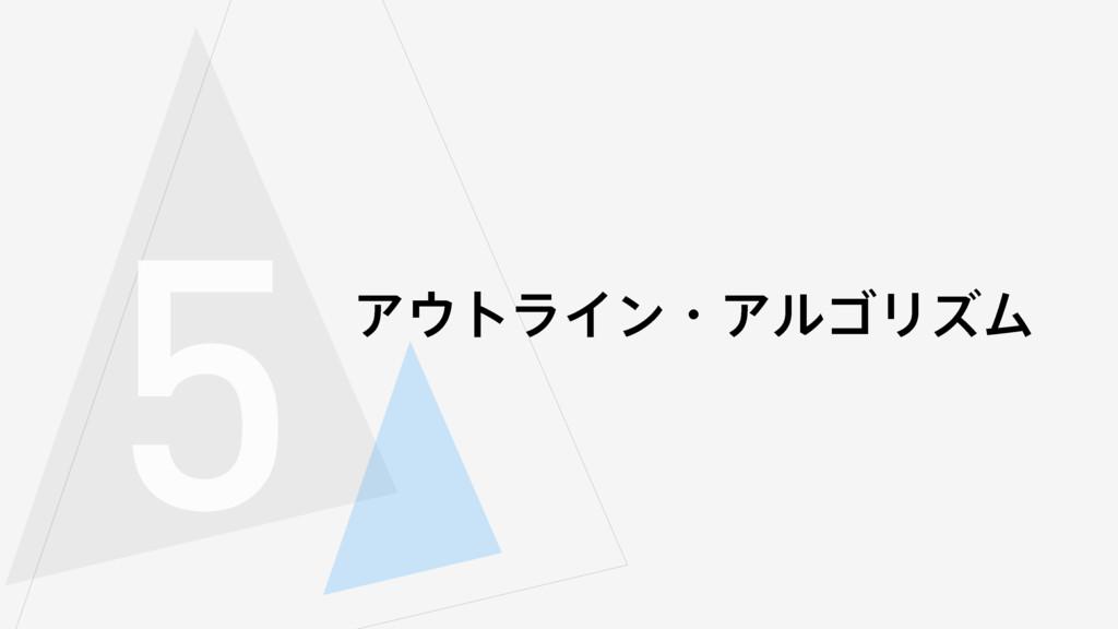 5 ΞτϥΠϯɾΞϧΰϦζϜ