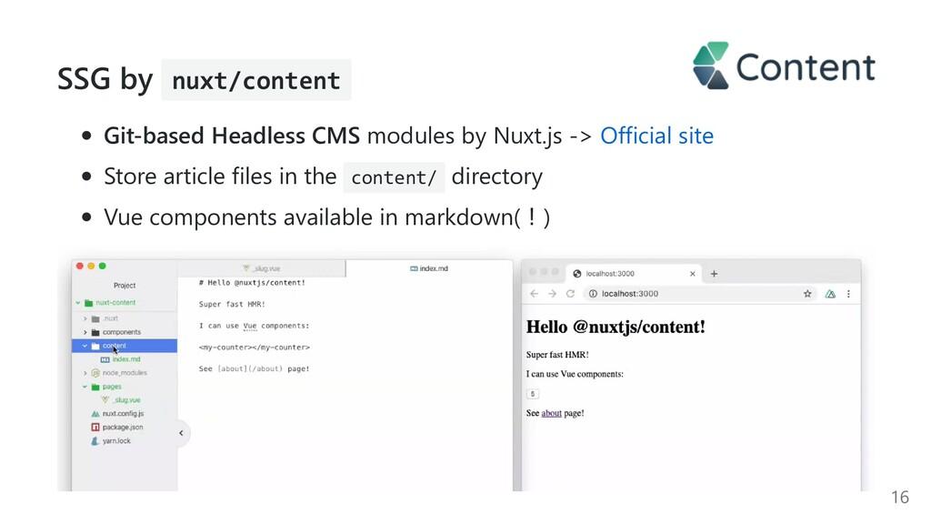 SSG by nuxt/content Git-based Headless CMS modu...