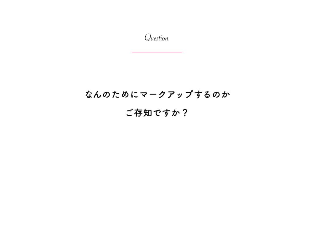 Question ͳΜͷͨΊʹϚʔΫΞοϓ͢Δͷ͔ ͝ଘͰ͔͢ʁ