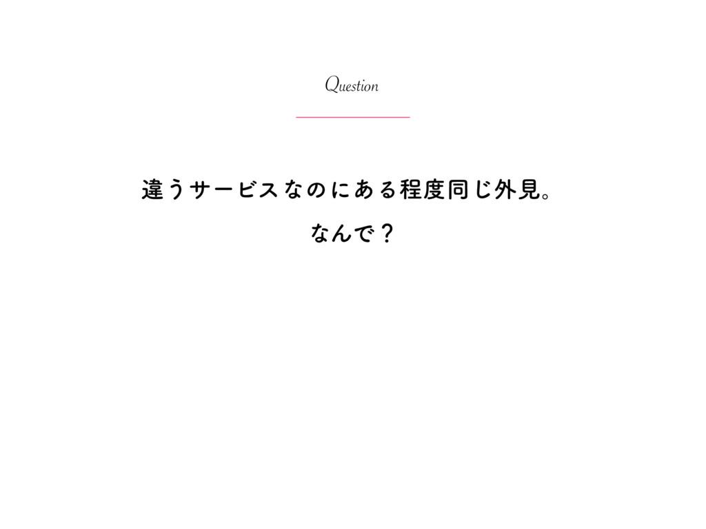 Question ҧ͏αʔϏεͳͷʹ͋Δఔಉ͡֎ݟɻ ͳΜͰʁ