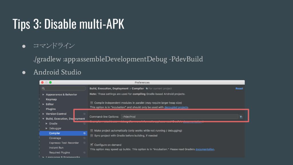 Tips 3: Disable multi-APK ● コマンドライン ./gradlew :...