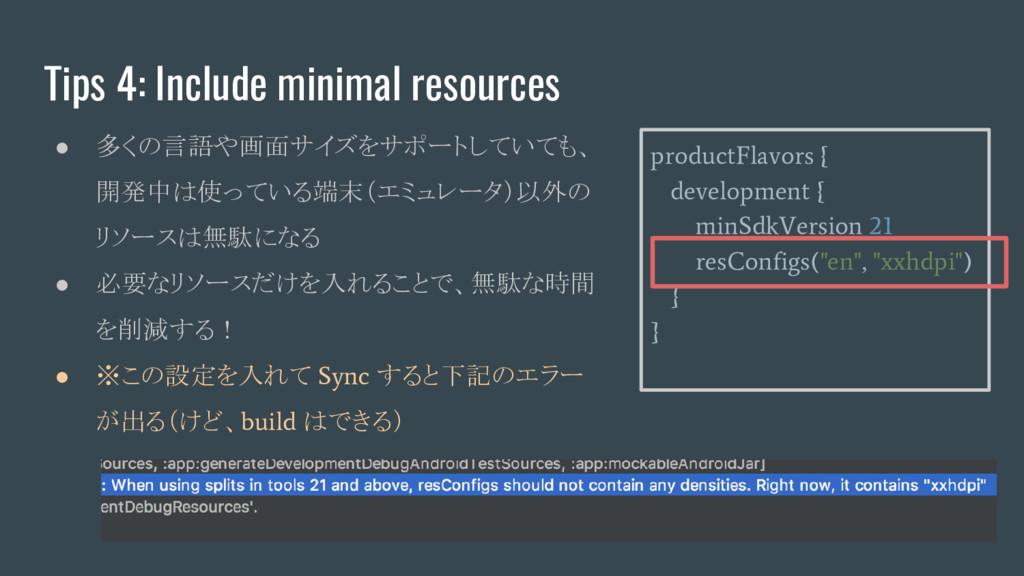 Tips 4: Include minimal resources ● 多くの言語や画面サイズ...