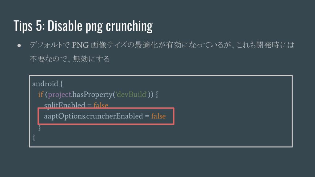 Tips 5: Disable png crunching ● デフォルトで PNG 画像サイ...