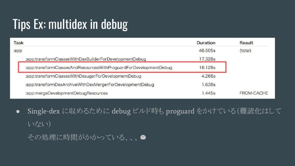Tips Ex: multidex in debug ● Single-dex に収めるために...